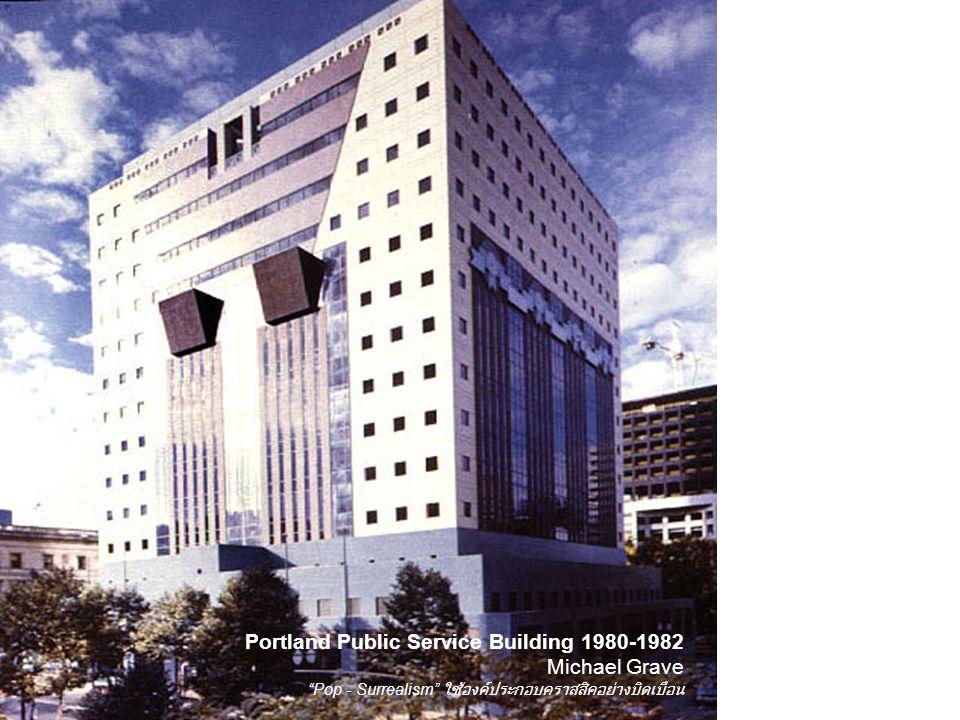 "Portland Public Service Building 1980-1982 Michael Grave ""Pop - Surrealism"" ใช้องค์ประกอบคราสสิคอย่างบิดเบือน"