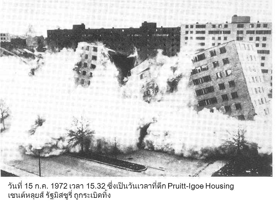 วันที่ 15 ก.ค. 1972 เวลา 15.32 ซึ่งเป็นวันเวลาที่ตึก Pruitt-Igoe Housing เซนต์หลุยส์ รัฐมิสซูรี่ ถูกระเบิดทิ้ง