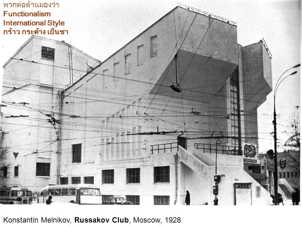 พวกต่อต้านมองว่า Functionalism International Style กร้าว กระด้าง เย็นชา Konstantin Melnikov, Russakov Club, Moscow, 1928