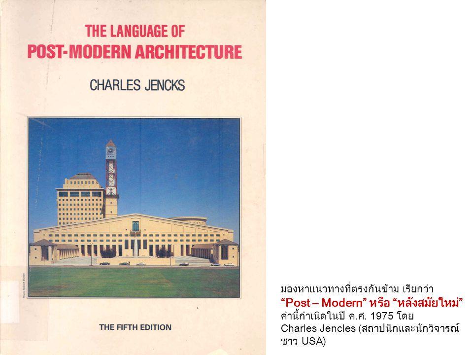 """มองหาแนวทางที่ตรงกันข้าม เรียกว่า """"Post – Modern"""" หรือ """"หลังสมัยใหม่"""" คำนี้กำเนิดในปี ค.ศ. 1975 โดย Charles Jencles (สถาปนิกและนักวิจารณ์ ชาว USA)"""