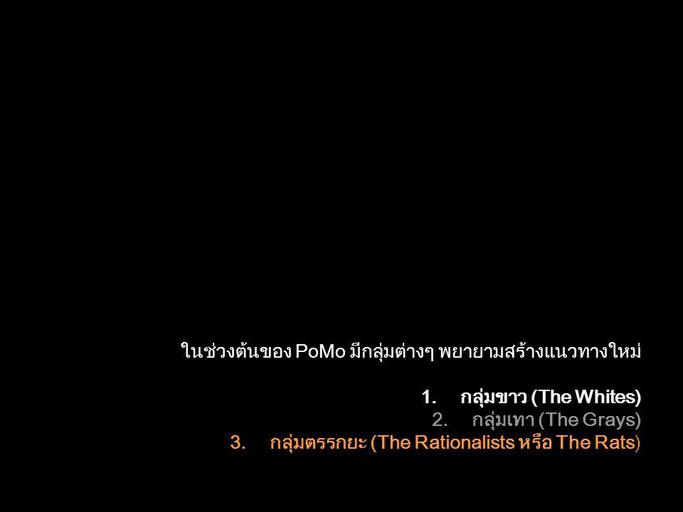 ในช่วงต้นของ PoMo มีกลุ่มต่างๆ พยายามสร้างแนวทางใหม่ 1.กลุ่มขาว (The Whites) 2.กลุ่มเทา (The Grays) 3.กลุ่มตรรกยะ (The Rationalists หรือ The Rats)