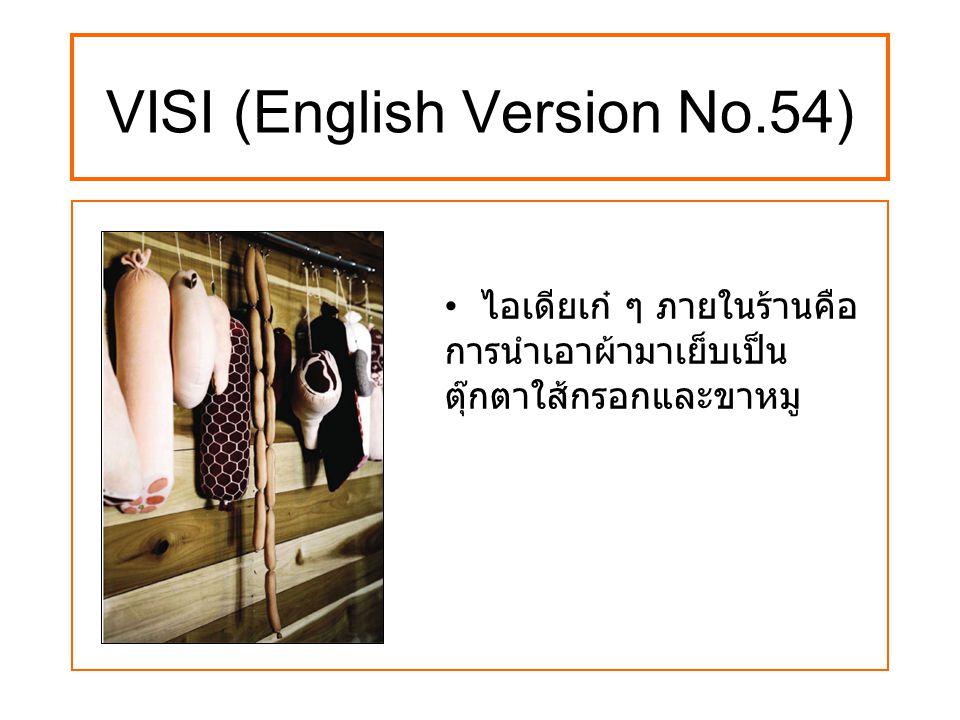 VISI (English Version No.54) ไอเดียเก๋ ๆ ภายในร้านคือ การนำเอาผ้ามาเย็บเป็น ตุ๊กตาใส้กรอกและขาหมู