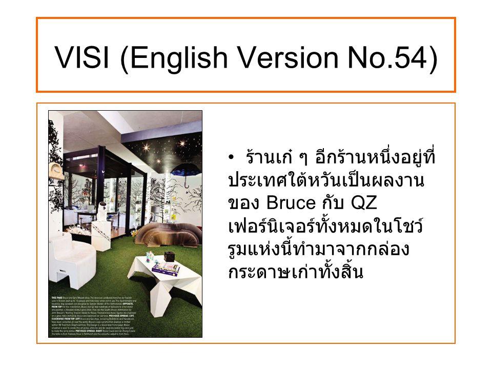 VISI (English Version No.54) ร้านเก๋ ๆ อีกร้านหนึ่งอยู่ที่ ประเทศใต้หวันเป็นผลงาน ของ Bruce กับ QZ เฟอร์นิเจอร์ทั้งหมดในโชว์ รูมแห่งนี้ทำมาจากกล่อง กร