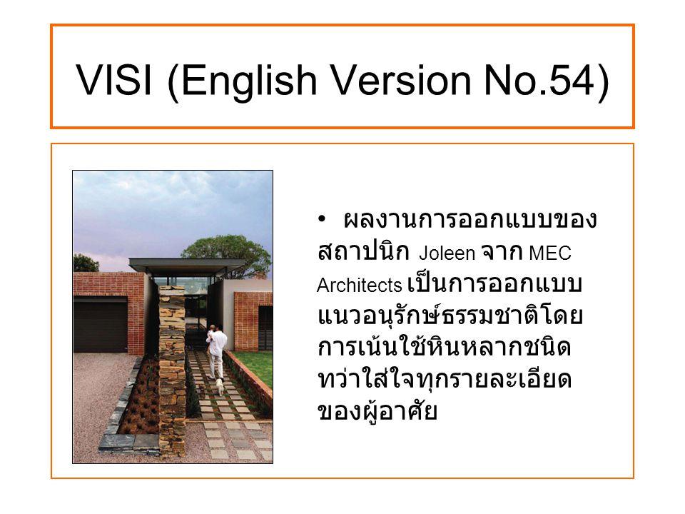VISI (English Version No.54) ผลงานการออกแบบของ สถาปนิก Joleen จาก MEC Architects เป็นการออกแบบ แนวอนุรักษ์ธรรมชาติโดย การเน้นใช้หินหลากชนิด ทว่าใส่ใจทุกรายละเอียด ของผู้อาศัย