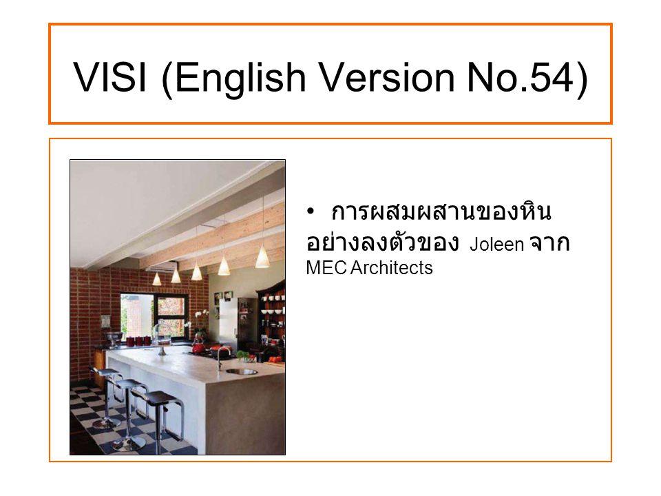 VISI (English Version No.54) การผสมผสานของหิน อย่างลงตัวของ Joleen จาก MEC Architects