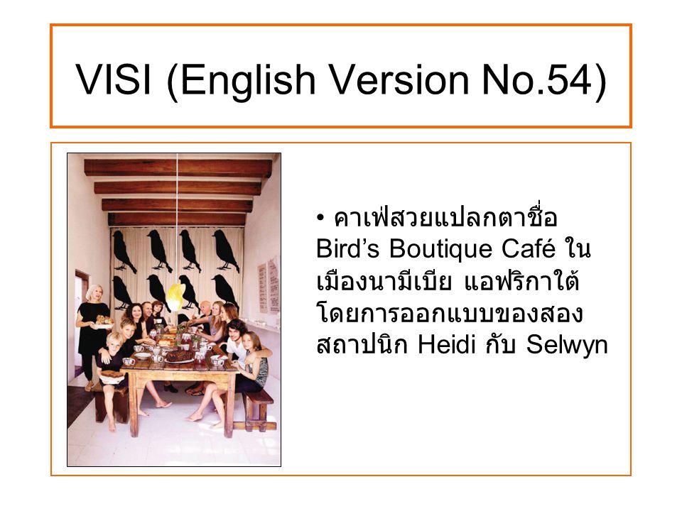 VISI (English Version No.54) คาเฟ่สวยแปลกตาชื่อ Bird's Boutique Café ใน เมืองนามีเบีย แอฟริกาใต้ โดยการออกแบบของสอง สถาปนิก Heidi กับ Selwyn
