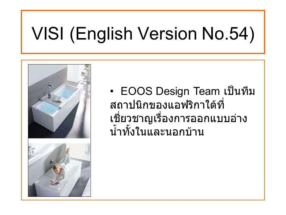 VISI (English Version No.54) EOOS Design Team เป็นทีม สถาปนิกของแอฟริกาใต้ที่ เชี่ยวชาญเรื่องการออกแบบอ่าง น้ำทั้งในและนอกบ้าน