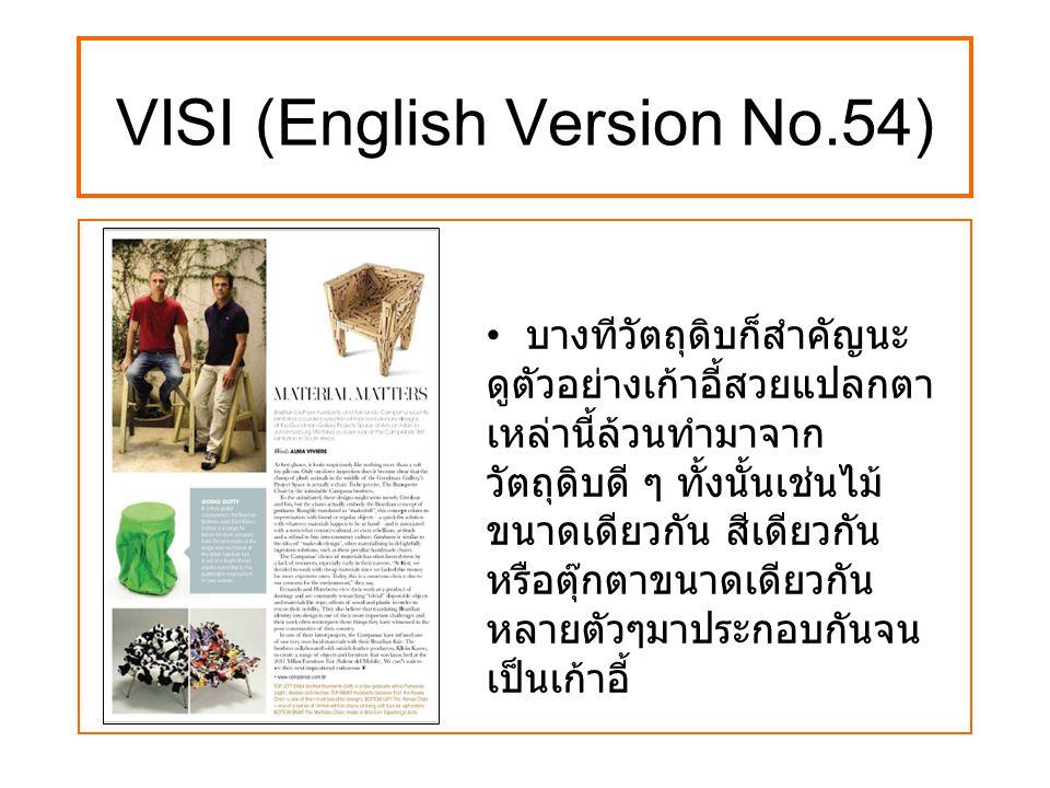 VISI (English Version No.54) บางทีวัตถุดิบก็สำคัญนะ ดูตัวอย่างเก้าอี้สวยแปลกตา เหล่านี้ล้วนทำมาจาก วัตถุดิบดี ๆ ทั้งนั้นเช่นไม้ ขนาดเดียวกัน สีเดียวกั