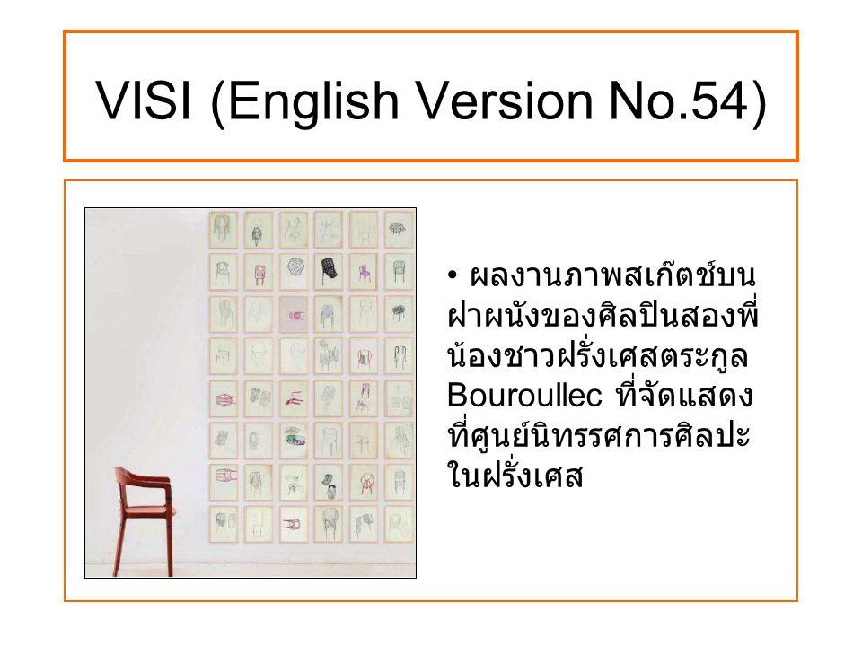 VISI (English Version No.54) อีกหนึ่งผลงานของ สองพี่น้อง Bouroullec คือเฟอร์นิเจอร์ใน ห้องน้ำซึ่งทำให้เล็งเห็น ว่าฝีมือในการออกแบบ มีความละเอียดอ่อน และใส่ใจรายละเอียด ขนาดไหน