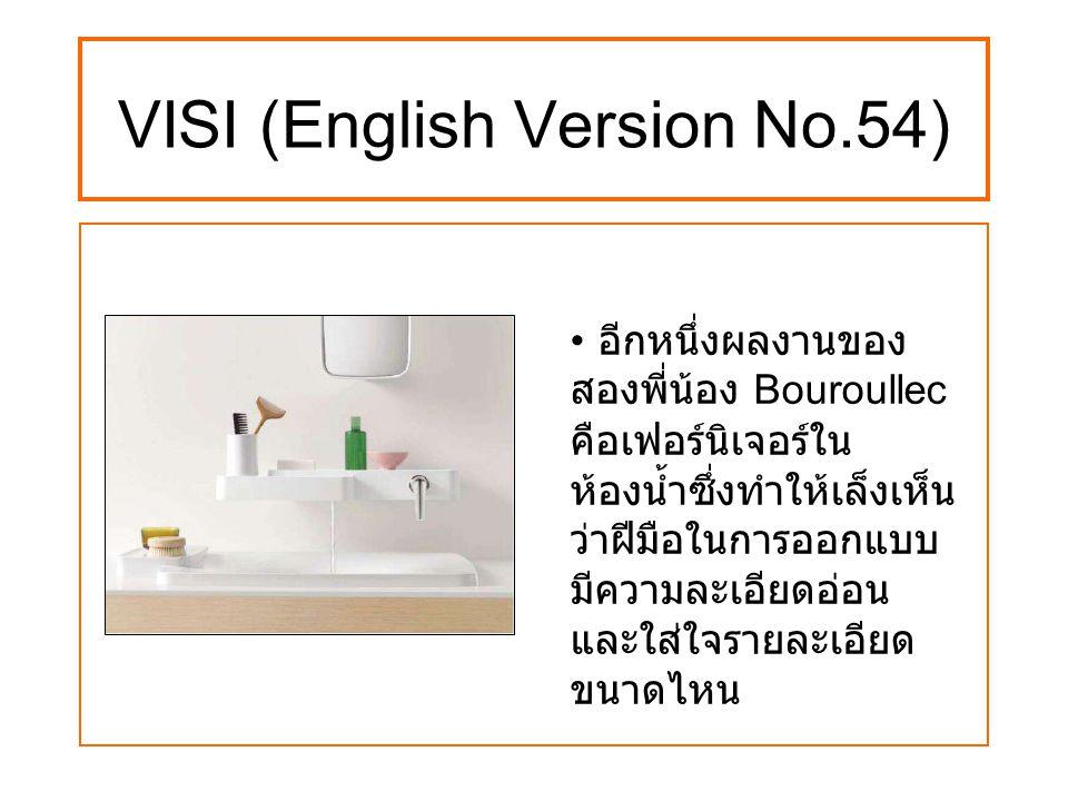 VISI (English Version No.54) อีกหนึ่งผลงานของ สองพี่น้อง Bouroullec คือเฟอร์นิเจอร์ใน ห้องน้ำซึ่งทำให้เล็งเห็น ว่าฝีมือในการออกแบบ มีความละเอียดอ่อน แ