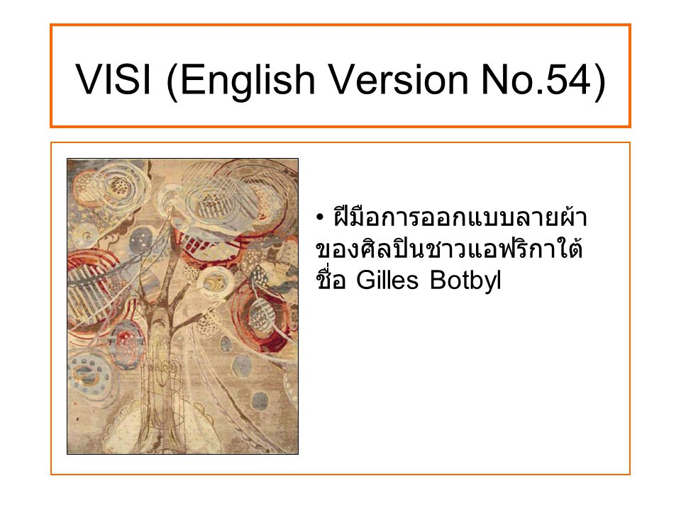 VISI (English Version No.54) ฝีมือการออกแบบลายผ้า ของศิลปินชาวแอฟริกาใต้ ชื่อ Gilles Botbyl
