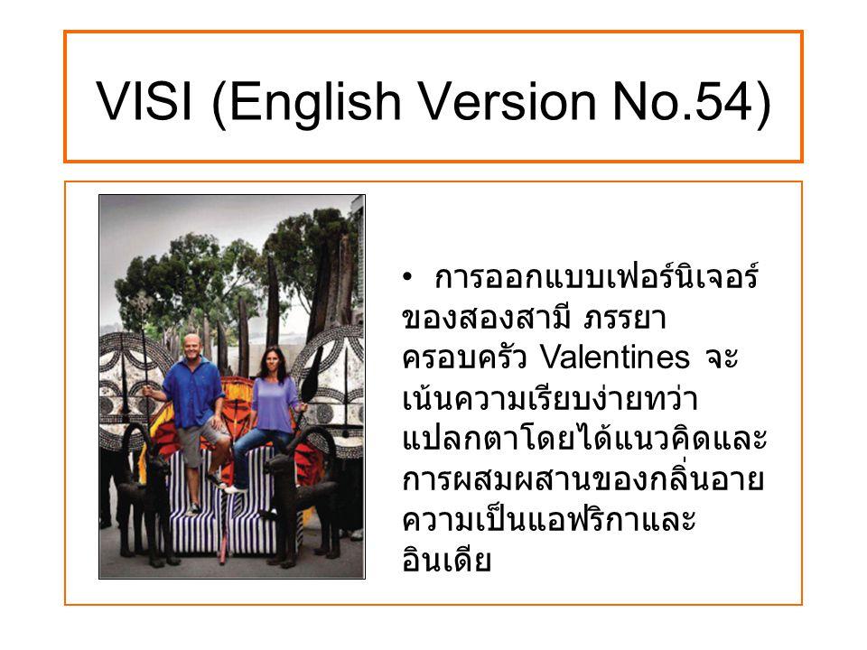 VISI (English Version No.54) การออกแบบเฟอร์นิเจอร์ ของสองสามี ภรรยา ครอบครัว Valentines จะ เน้นความเรียบง่ายทว่า แปลกตาโดยได้แนวคิดและ การผสมผสานของกล