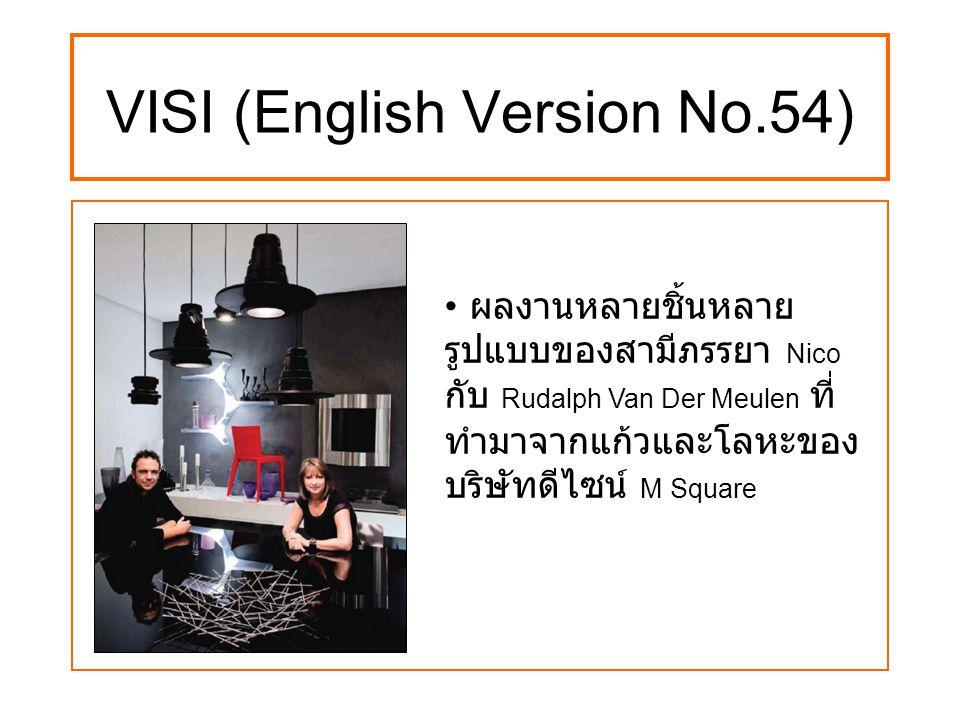 VISI (English Version No.54) ผลงานหลายชิ้นหลาย รูปแบบของสามีภรรยา Nico กับ Rudalph Van Der Meulen ที่ ทำมาจากแก้วและโลหะของ บริษัทดีไซน์ M Square