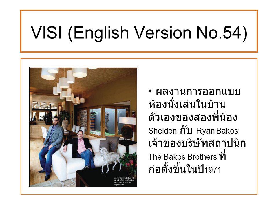 VISI (English Version No.54) ผลงานการออกแบบ ร้านอาหารของสองสามี ภรรยา Greg – Roche Dry เป็น ผลงานที่สามารถสร้าง รอยยิ้มให้แก่ผู้ที่พบเห็น เสมอ
