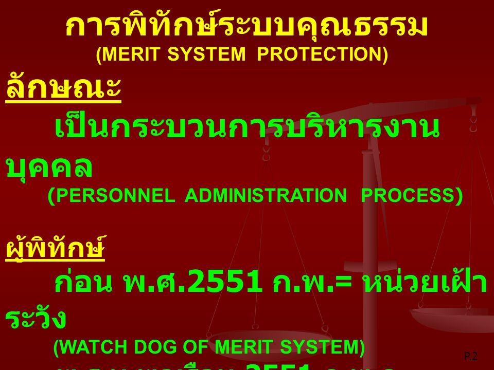 P.2 การพิทักษ์ระบบคุณธรรม (MERIT SYSTEM PROTECTION) ลักษณะ เป็นกระบวนการบริหารงาน บุคคล (PERSONNEL ADMINISTRATION PROCESS) ผู้พิทักษ์ ก่อน พ. ศ.2551 ก