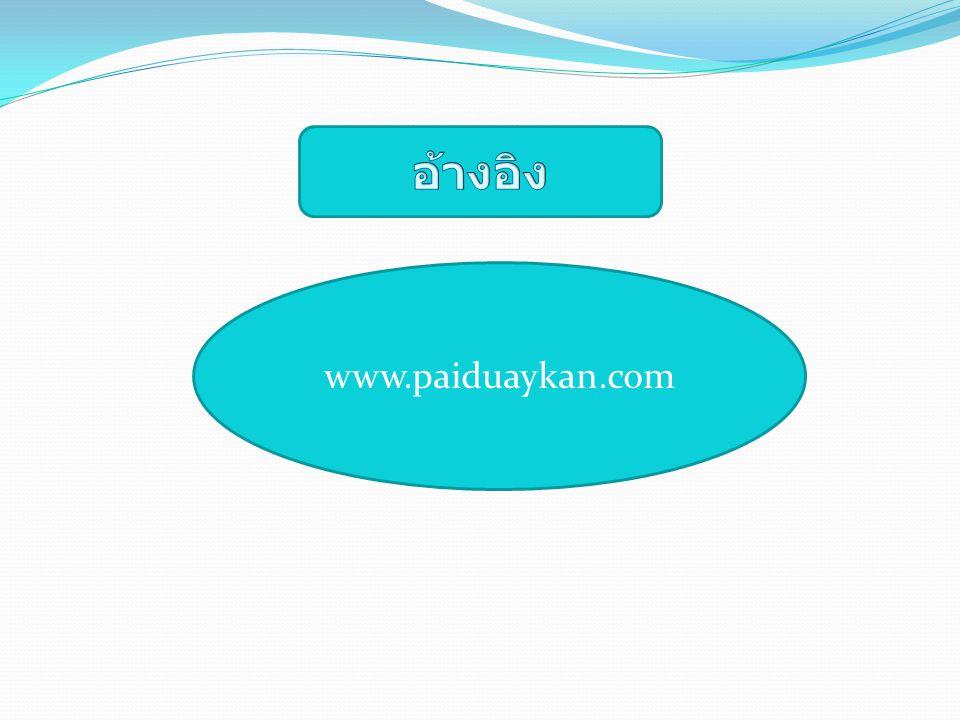 www.paiduaykan.com