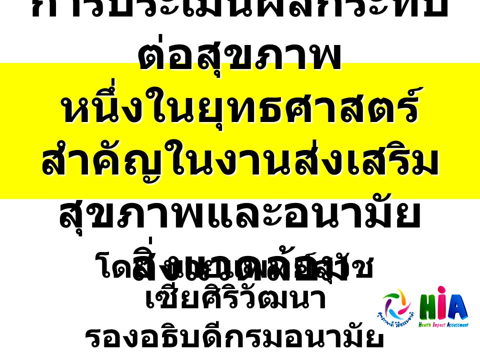 ยุทธศาสตร์ที่สำคัญกรม อนามัย การพัฒนาอนามัยแม่และเด็ก การลดปัจจัยเสี่ยงเด็กวัย เรียนและวัยรุ่น การลดภาวะโรคอ้วนคนไทย การส่งเสริมสุขภาพผู้สูงอายุ การพัฒนาชุมชนน่าอยู่ เมือง น่าอยู่ การประเมินผลกระทบต่อ สุขภาพ การประเมินผลกระทบต่อ สุขภาพ