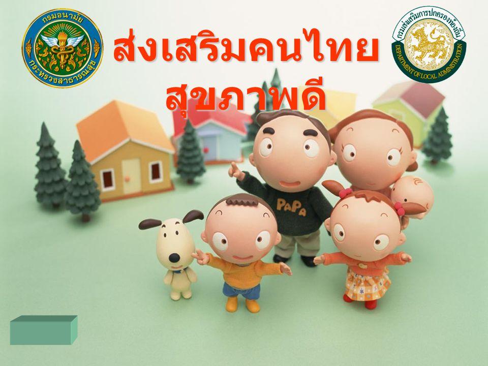 ส่งเสริมคนไทย สุขภาพดี