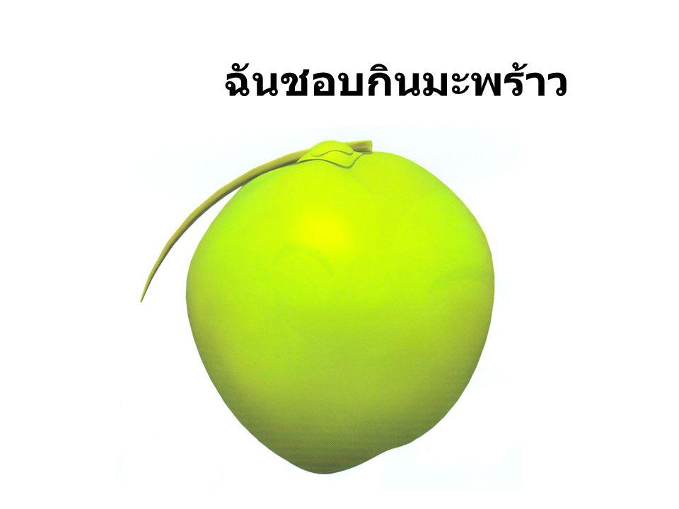 ฉันชอบกินมะพร้าว