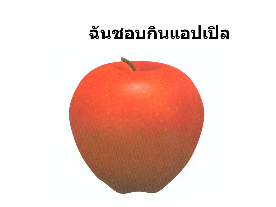 ฉันชอบกินแอปเปิล