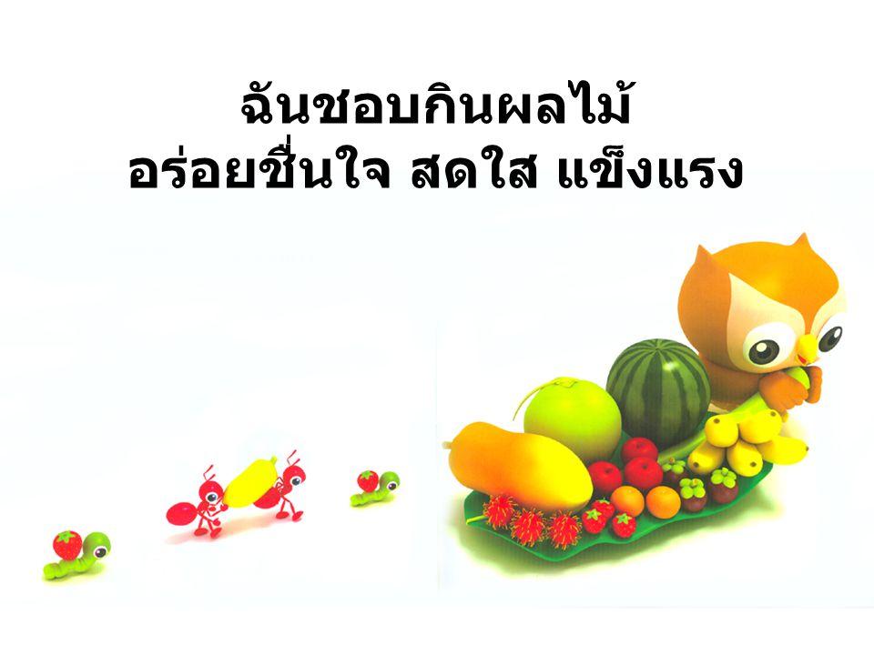 ฉันชอบกินผลไม้ อร่อยชื่นใจ สดใส แข็งแรง