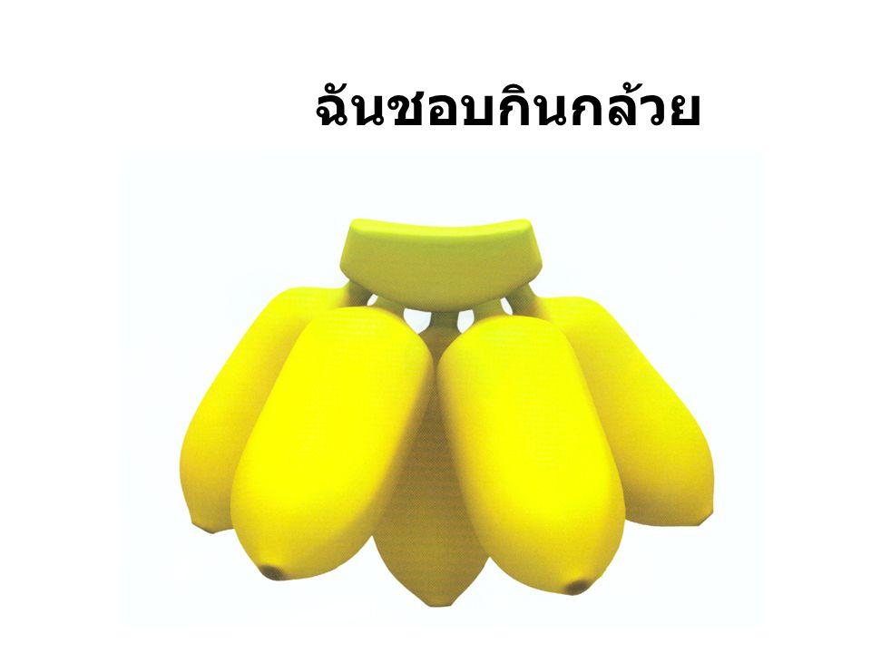 ฉันชอบกินกล้วย