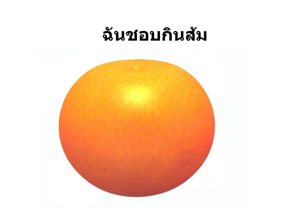 ฉันชอบกินส้ม