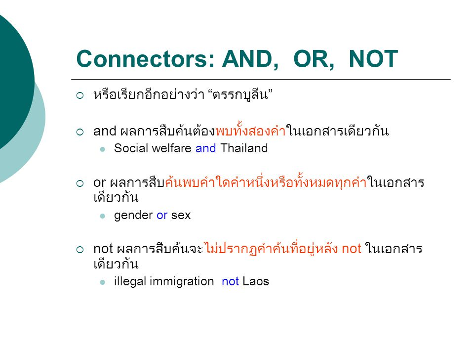 "Connectors: AND, OR, NOT  หรือเรียกอีกอย่างว่า ""ตรรกบูลีน""  and ผลการสืบค้นต้องพบทั้งสองคำในเอกสารเดียวกัน Social welfare and Thailand  or ผลการสืบ"
