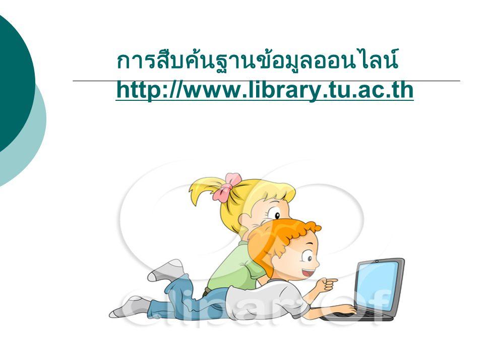 การสืบค้นฐานข้อมูลออนไลน์ http://www.library.tu.ac.thhttp://www.library.tu.ac.th