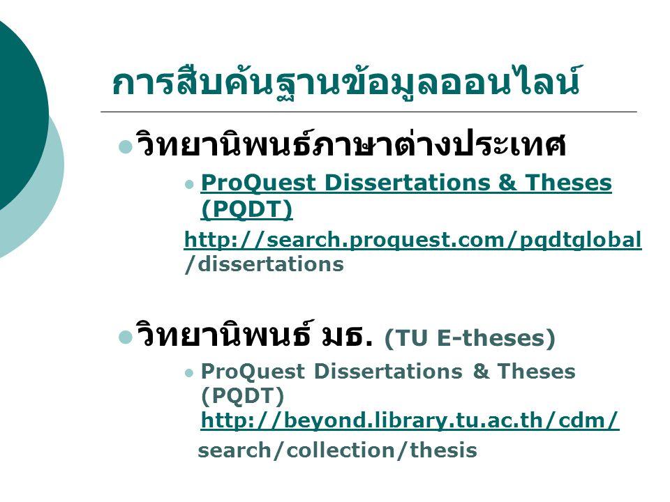 การสืบค้นฐานข้อมูลออนไลน์ วิทยานิพนธ์ภาษาต่างประเทศ ProQuest Dissertations & Theses (PQDT) ProQuest Dissertations & Theses (PQDT) http://search.proque