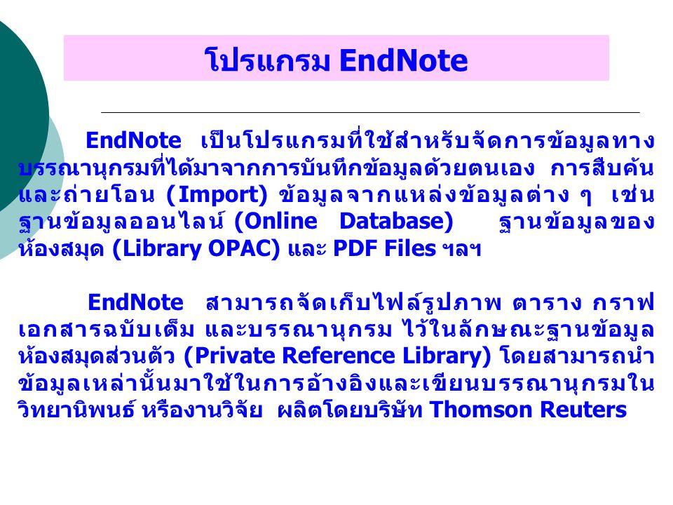 EndNote เป็นโปรแกรมที่ใช้สำหรับจัดการข้อมูลทาง บรรณานุกรมที่ได้มาจากการบันทึกข้อมูลด้วยตนเอง การสืบค้น และถ่ายโอน (Import) ข้อมูลจากแหล่งข้อมูลต่าง ๆ