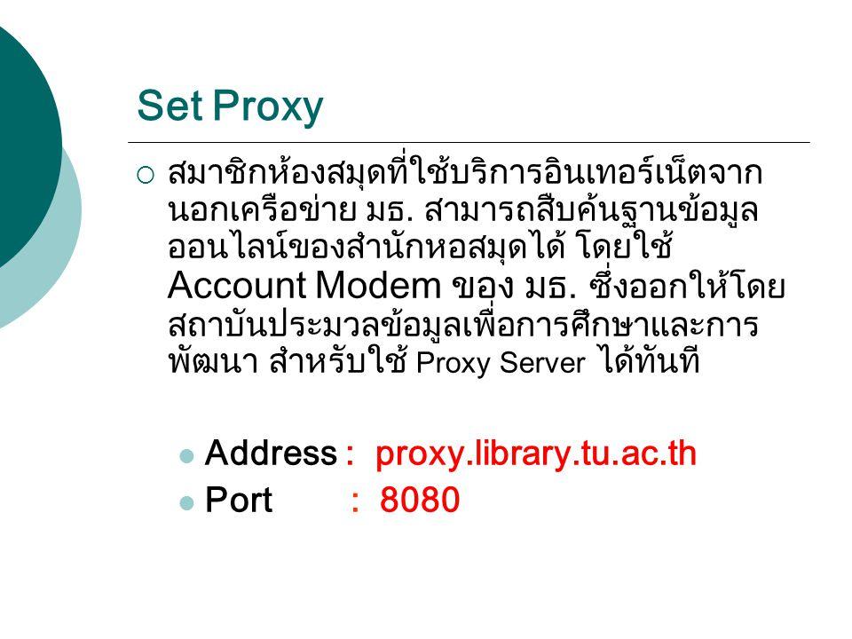 Set Proxy  สมาชิกห้องสมุดที่ใช้บริการอินเทอร์เน็ตจาก นอกเครือข่าย มธ. สามารถสืบค้นฐานข้อมูล ออนไลน์ของสำนักหอสมุดได้ โดยใช้ Account Modem ของ มธ. ซึ่