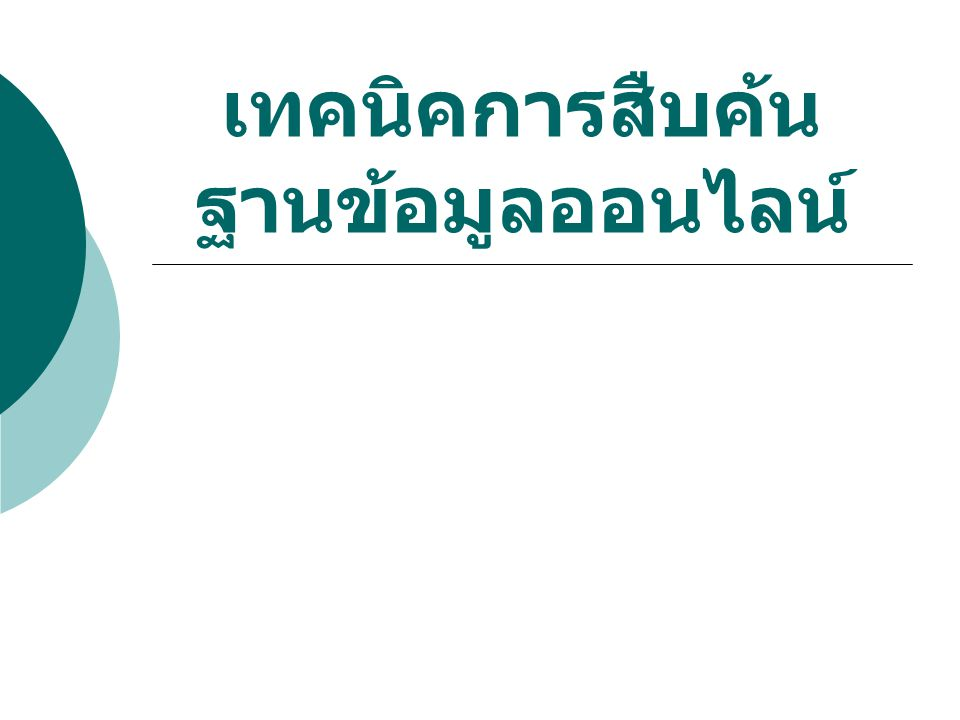 Connectors: AND, OR, NOT  หรือเรียกอีกอย่างว่า ตรรกบูลีน  and ผลการสืบค้นต้องพบทั้งสองคำในเอกสารเดียวกัน Social welfare and Thailand  or ผลการสืบค้นพบคำใดคำหนึ่งหรือทั้งหมดทุกคำในเอกสาร เดียวกัน gender or sex  not ผลการสืบค้นจะไม่ปรากฏคำค้นที่อยู่หลัง not ในเอกสาร เดียวกัน illegal immigration not Laos