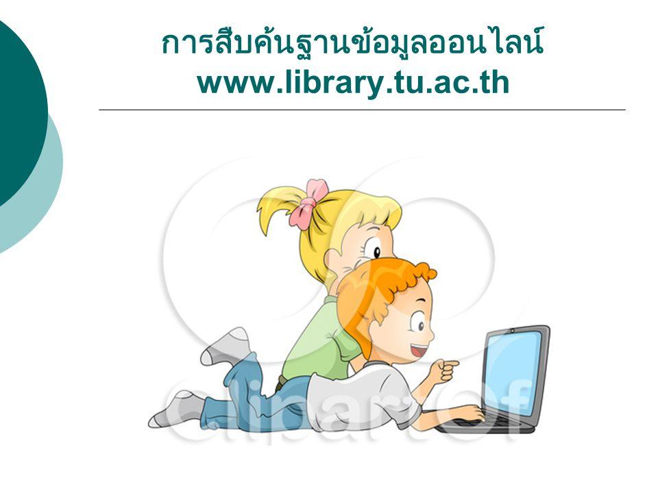 การสืบค้นฐานข้อมูลออนไลน์ www.library.tu.ac.th