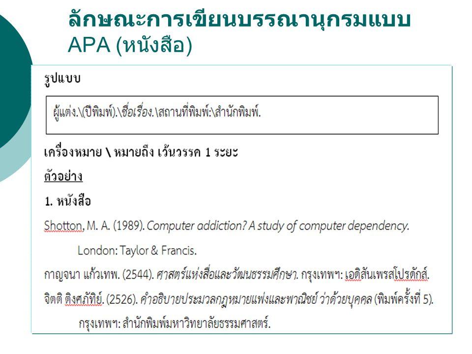 ลักษณะการเขียนบรรณานุกรมแบบ APA ( หนังสือ )