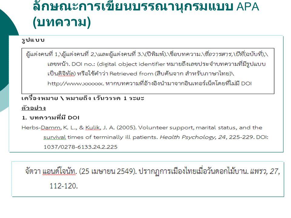 ลักษณะการเขียนบรรณานุกรมแบบ APA ( บทความ )