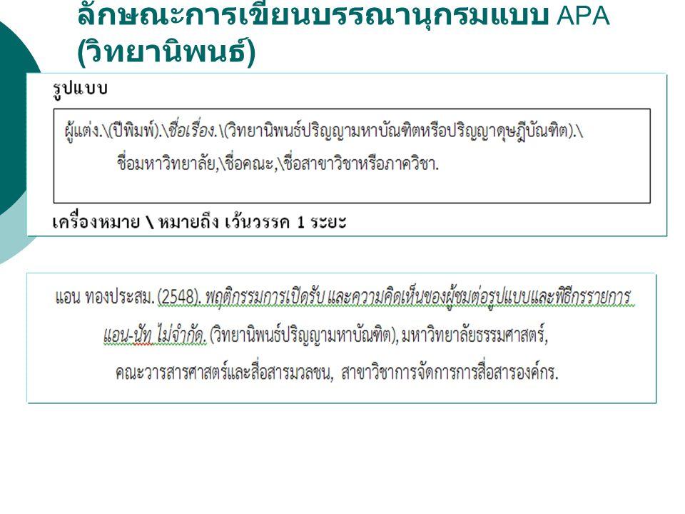 ลักษณะการเขียนบรรณานุกรมแบบ APA ( วิทยานิพนธ์ )