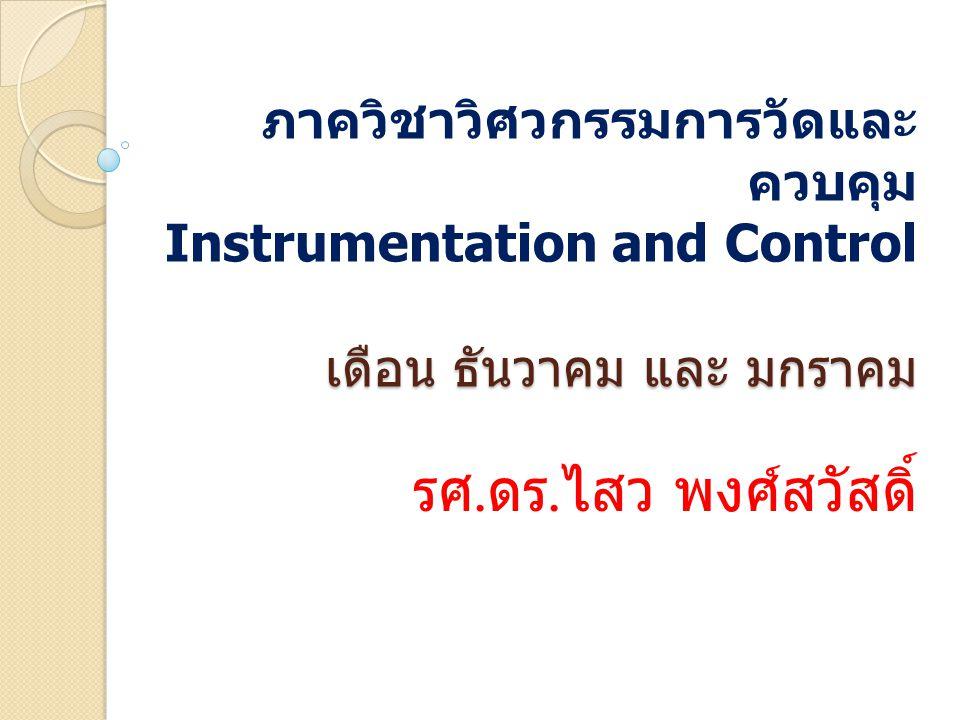 เดือน ธันวาคม และ มกราคม ภาควิชาวิศวกรรมการวัดและ ควบคุม Instrumentation and Control เดือน ธันวาคม และ มกราคม รศ. ดร. ไสว พงศ์สวัสดิ์