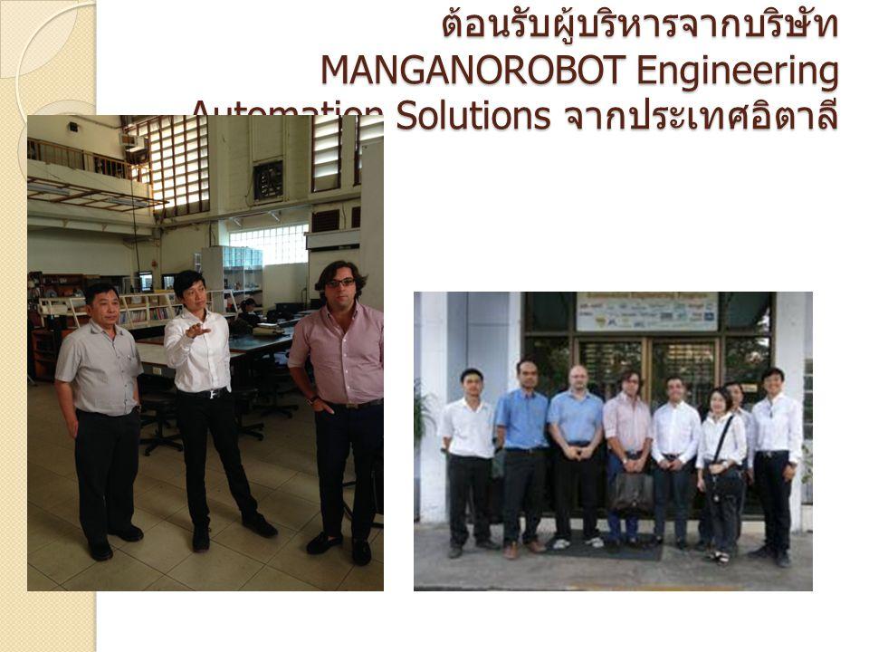 ต้อนรับผู้บริหารจากบริษัท MANGANOROBOT Engineering Automation Solutions จากประเทศอิตาลี