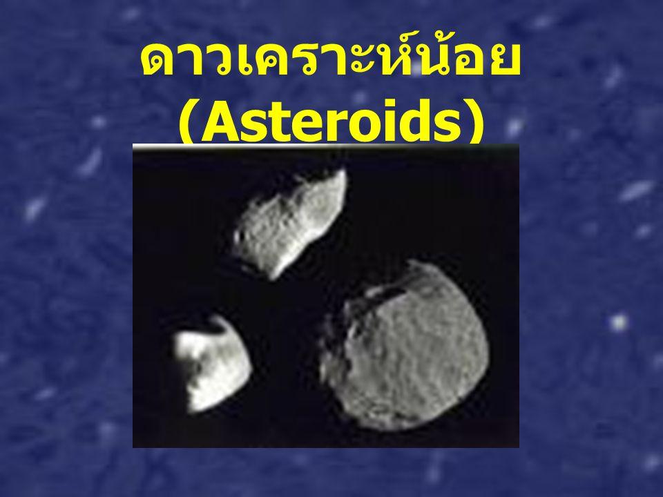 ดาวเคราะห์น้อย (Asteroids)