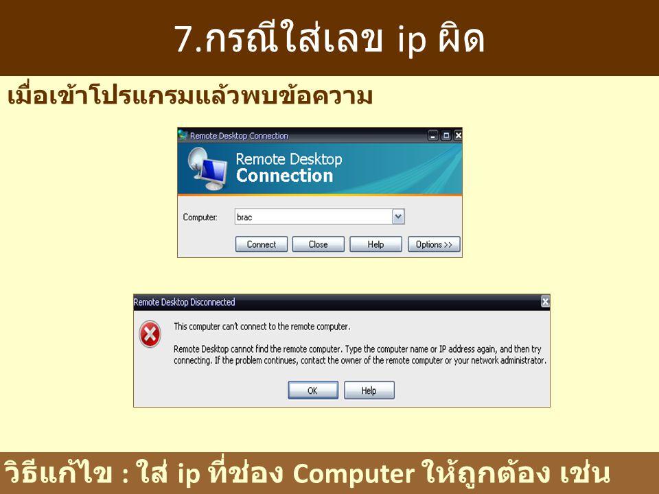 7. กรณีใส่เลข ip ผิด เมื่อเข้าโปรแกรมแล้วพบข้อความ วิธีแก้ไข : ใส่ ip ที่ช่อง Computer ให้ถูกต้อง เช่น 192.168.1.222