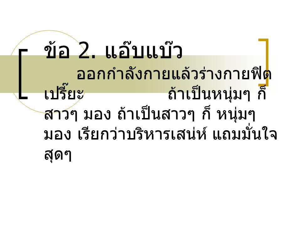 ข้อ 2.