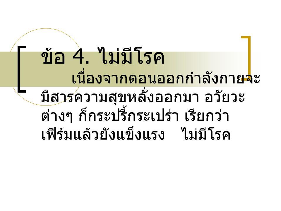 ข้อ 4.