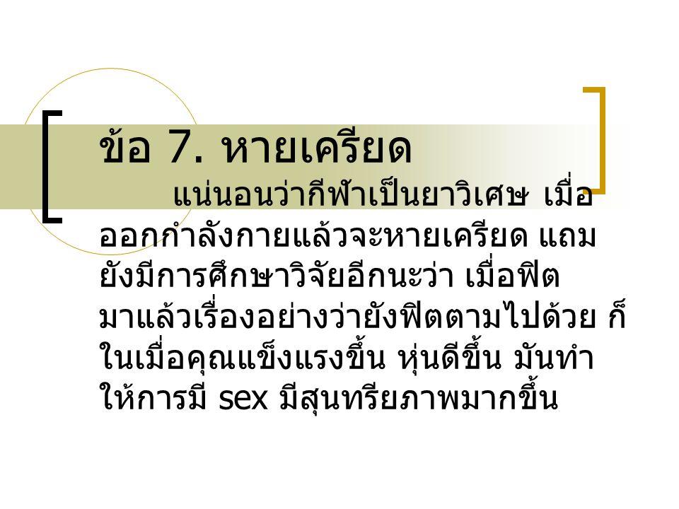 ข้อ 7.