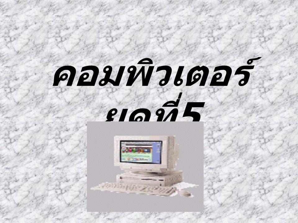ในยุคของคอมพิวเตอร์วีแอลเอสไอ เมื่อ ไมโครคอมพิวเตอร์มีขีดความสามารถ สูง ทำงานได้เร็ว สามารถประมวลผลและ แสดงผลได้ครั้งละมากๆ จึงทำให้ คอมพิวเตอร์ทำงานได้หลายงานพร้อม กัน ทั้งยังมีการเชื่อมโยงคอมพิวเตอร์ หลายๆ ตัวเข้าด้วยกัน เพื่อให้สามารถถ่าย โอนข้อมูลข่าวสารกันระหว่าเครื่องได้ ทำ ให้เกิดเครือข่ายคอมพิวเตอร์ต่างๆ ได้แก่