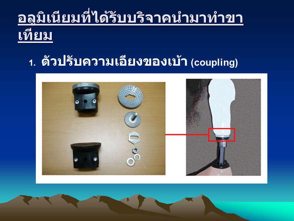 อลูมิเนียมที่ได้รับบริจาคนำมาทำขา เทียม 1. ตัวปรับความเอียงของเบ้า (coupling)