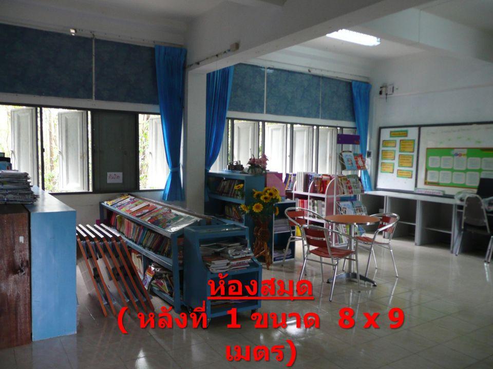 ห้องสมุด ( หลังที่ 1 ขนาด 8 x 9 เมตร )
