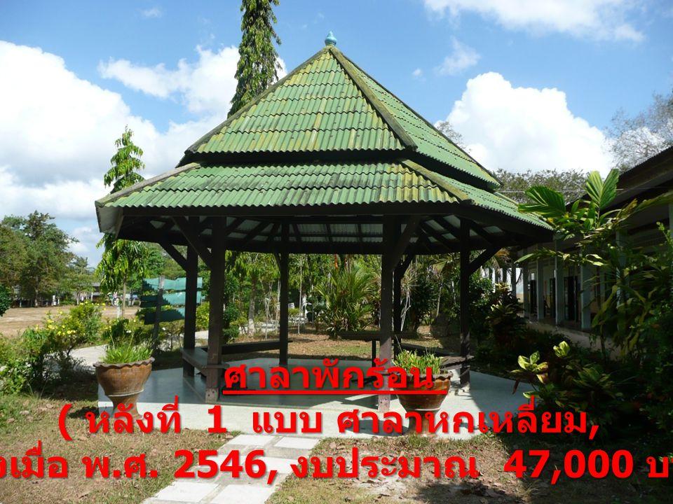 ศาลาพักร้อน ( หลังที่ 1 แบบ ศาลาหกเหลี่ยม, สร้างเมื่อ พ. ศ. 2546, งบประมาณ 47,000 บาท )