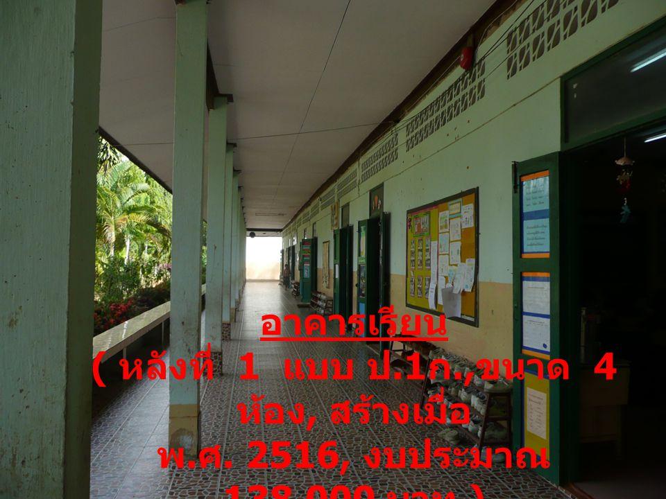 อาคารเรียน ( หลังที่ 1 แบบ ป.1 ก., ขนาด 4 ห้อง, สร้างเมื่อ พ. ศ. 2516, งบประมาณ 138,000 บาท )
