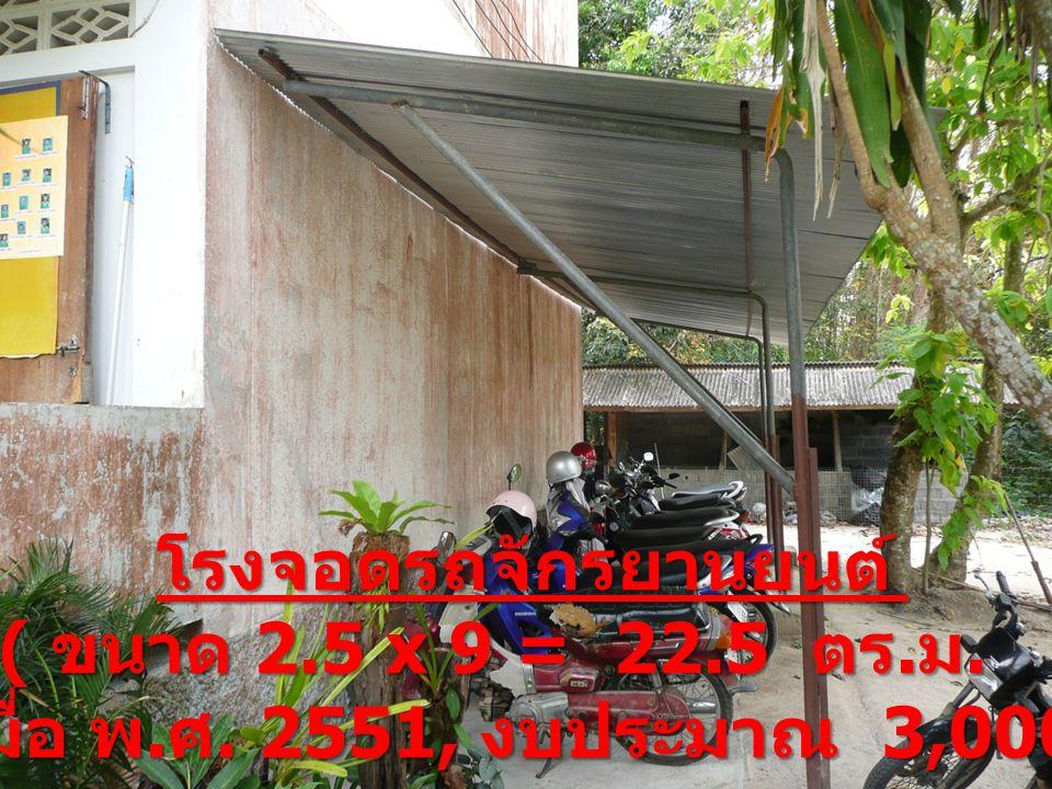 โรงจอดรถจักรยานยนต์ ( ขนาด 2.5 x 9 = 22.5 ตร. ม. สร้างเมื่อ พ. ศ. 2551, งบประมาณ 3,000 บาท )
